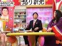 マツコ&有吉の怒り新党 お正月スペシャル 動画~2013年1月3日