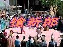 电影《抢新郎》港凤凰1958年[高清版]