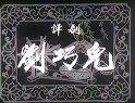 无锡2.美丽的无锡 - 耀华情结1962 - yaohuaqingjie1962的博客