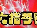 香港经典老电影(六指琴魔)惠英红 钱小豪主演 邵氏出品