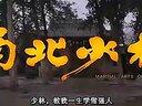 香港经典老电影(南北少林) 李连杰,黄秋燕,胡坚强主演