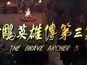 香港经典老电影(射雕英雄传3)傅声 恬妞主演 邵氏出品