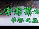 【国产经典老电影】1983年 楚留香大结局