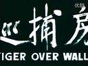 经典怀旧香港老电影  巡捕房 高清