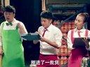 2014百事贺岁片——《友情乐》