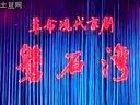 京剧《磐石湾》1975(上影)全