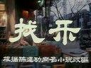 老电影【找乐】·1993