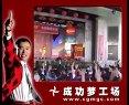 徐鹤宁——成功训练营