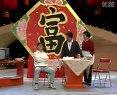 经典相声小品精粹集 赵丽蓉 李文启 王涛 吃饺子