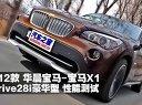 2012款 华晨宝马-宝马X1 xDrive28i豪华型