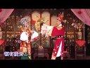 《京城会》经典选段