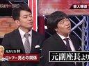 芸人報道 あの芸人は今…? 無料動画〜2012年10月29日