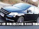 2012款奔驰(进口)B级 B200性能测试