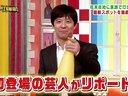 スクール革命! 土田晃之先生が教える「大人気!年末年始家族で行きたい場所」 動画~2012年12月16日