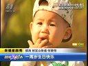 镇海招宝山街道何筱恺 2013.01.08《新闻四鲜汤·幸福家庭秀》