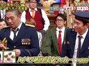 爆笑!大日本アカン警察 動画~2013年1月20日