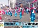 东一网辽宁东港元宵节秧歌