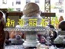 广东省云浮市新奇丽石艺厂专业生产及维修大型、中型、小型风水球,有十多年的风水球生产经验。www.yfxql.com