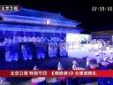 BTV大戏看北京:钢铁侠之夜1080p part1