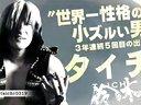 NJPW年度PPV赛事Wrestling Dontaku 2013 2013.05.03 福冈县福冈国际中心