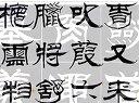 书法巨匠范笑歌楷隶行草篆