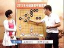 分享视频 2013年全国象棋甲级联赛20 8月14日