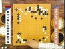 分享视频 围棋:第十八届LG杯世界棋王战2 11月28日