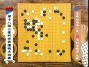 围棋:第十八届三星杯世界围棋大师赛4 12月5日