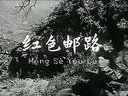 故事片《红色邮路》北京电影制片厂_1966