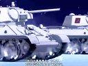 《少女与战车》OST - 共和国战歌--优酷3G