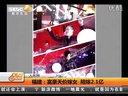 福建:富豪天价嫁女 陪嫁2.1亿 天天晒网 130119 (121播放)