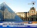 """卢浮宫假票  中国客""""中招"""":法媒称中国游客是假票案受害者[新闻夜线]"""