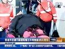4名香港人擅闯军营被捕