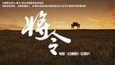 獨家紀錄片-《白鹿原:将令》