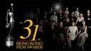 第31屆香港電影金像獎