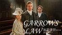 加羅律師 第三季
