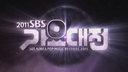 SBS歌謠大戰 2011