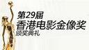 第29屆香港電影金像獎