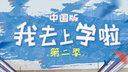 我去上學啦 中國版 第二季