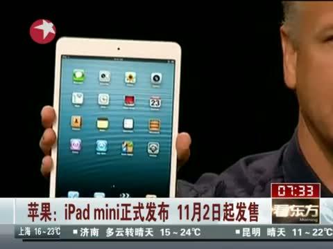 苹果:ipad mini正式发布 11月2日期发售