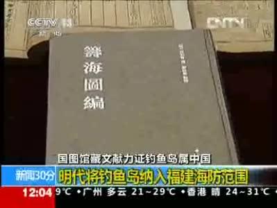 中日两国文献均证钓鱼岛属中国