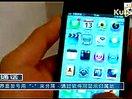 苹果四代iphone4S 安卓版 手机测评软件 视频介绍