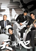 天与地(2011)
