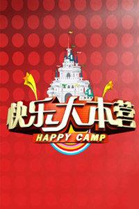 快乐大本营2014