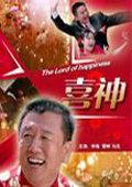 喜神 DVD