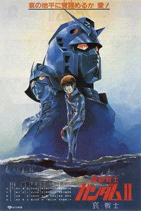 敢达剧场版 1981:哀战士