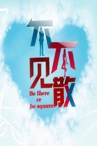 不见不散 2011[2011]