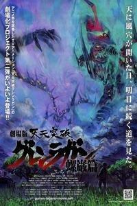 天元突破红莲螺岩剧场版 2009:螺岩篇