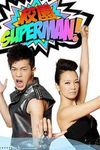 校园superman2011