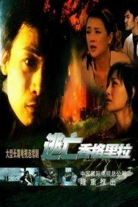 逃亡香格里拉01  - 于小伟 高虎 侯天来 周显欣 梁玉瑾 周晓文